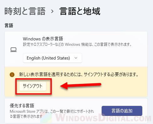 Change Windows 11 display language to Chinese Japanese or English