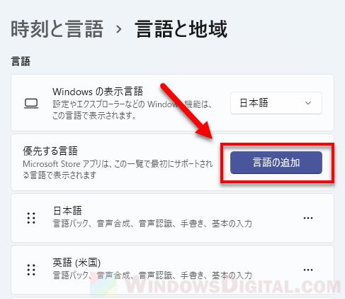 Windows Display Language only one option or english
